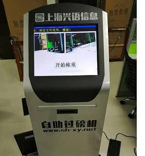 江苏SCS-50吨传输重量带监控触屏付款机,防作弊打印磅单秤