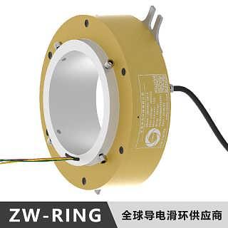 ZW-RING中为10环10通道70mm空心轴导电滑环