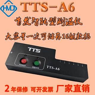 TTS-A6炉温测试仪