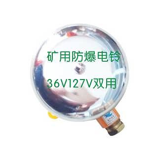 DLB2-36C矿用隔爆型电铃36V127V