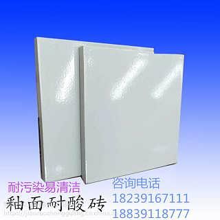 防滑耐酸砖专业厂家
