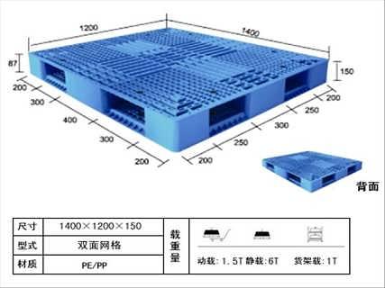 山东塑料托盘生产厂家