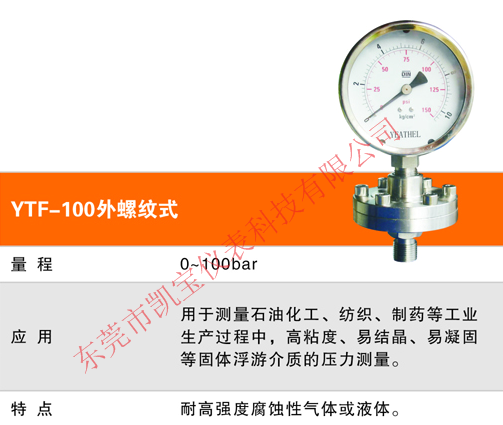 Y-60耐高温带散热器不锈钢隔膜压力表