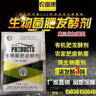 羊粪有机肥发酵剂菌粉哪种质量有保障