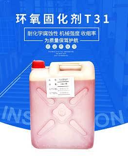 湖南怀化T31固化剂、防腐专用固化剂-湖南凯米克化工有限公司