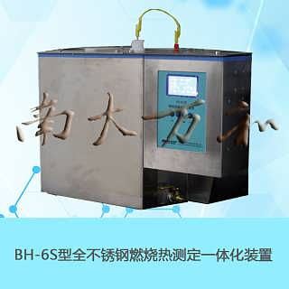 BH-6S型全不�P�燃����y定一�w化�b置