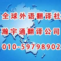 专业的法律翻译----北京瀚宇通翻译公司-北京瀚宇通翻译有限公司.