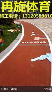 太仓公园塑胶跑道施工价格-上海冉旋体育设施材料 有限公司