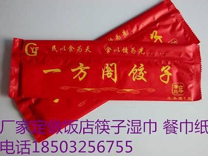 济南定制饭店三合一筷子湿巾
