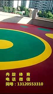 昆山小区塑胶地坪施工单位-上海冉旋体育设施材料 有限公司