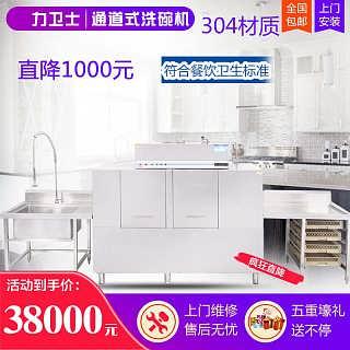 智能洗碗机  双缸双喷淋食堂酒店  LWST2-广州力卫士环保科技有限公司