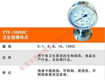 Y-100BF/Z/MN欧洲款式内螺母式卫生级隔膜压力表