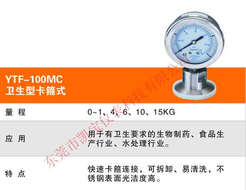 60MM径向不锈钢快装卡盘卫生型隔膜压力表