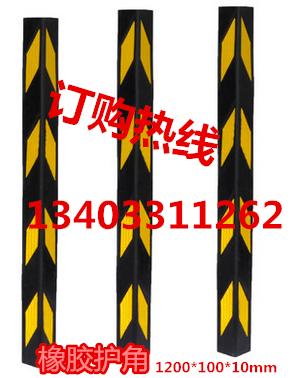 河北石家庄护角橡胶护角减速带挡车器13403311262广角镜批发河北护栏厂