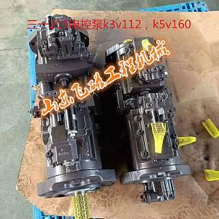 三一泵车215电控泵k3v112/k5v160-山东飞磁工程机械有限公司