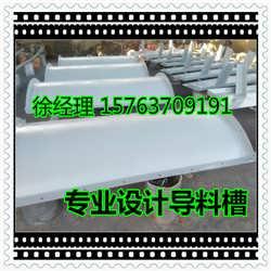 矩形口导料槽 皮带机导料槽-济宁市兖州区东泰机械有限公司推广部