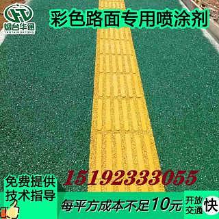 路面改色用华通道路改色剂直接喷涂简单方便