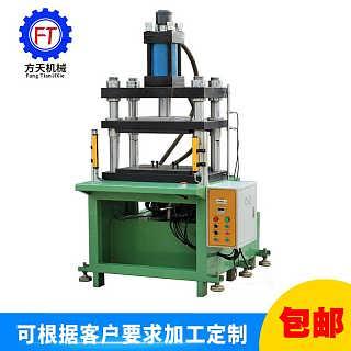 方天热压打凸机 20吨四柱热压打凸机 成型烙印粘合热压成型机
