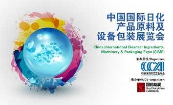 2021年南京日化产品原料展-2021年南京日化设备包装展