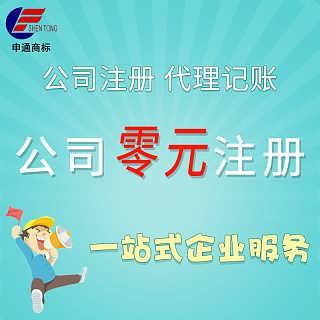 公司注册 代理记账 零元注册公司选申通商标