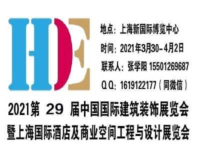 2021上海酒店�b修�b�展-上海���H酒店工程�O��c用品博�[��