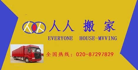 广州人人搬家公司、为居民和公司搬家,拆装家具-深圳市人人搬家有限公司广州分公司-人人搬家搬厂搬长途