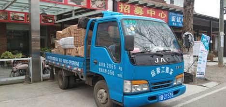 绵阳科学城搬家公司、运帮工搬家您身边的搬运专家-绵阳高新区运帮工货运服务部