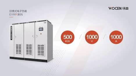 回馈式电子负载 山东沃森电源设计制造 大功率回馈式负载