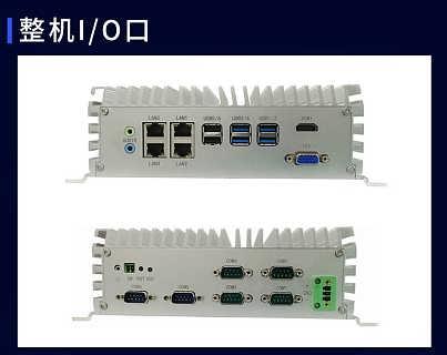 四路I210网口,6*RS485 宽温6代处理器工业计算机-北京中圣煌通科技有限公司