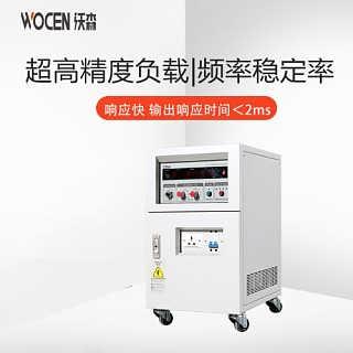 变频电源规格齐全 沃森电源定制单相变频电源