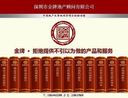深圳房地产策划公司为您提供包罗万象的策划报告-深圳市金牌地产顾问有限公司
