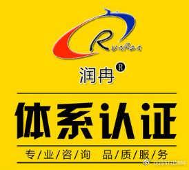 ISO 45001职业健康管理体系认证-南京湘杰信用服务有限公司