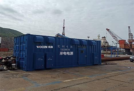 岸电电源 岸电变频电源 船舶码头岸电电源