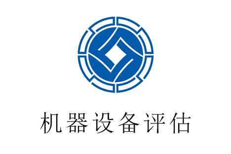 2021北京朝��^�C器�O�湓u估一�切挖掘�C�u估一�F鼎�u估