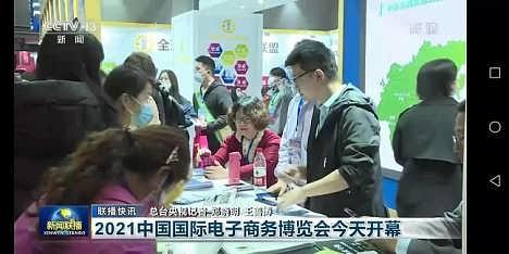 2022中国电子商务展-2022中国电商展览会