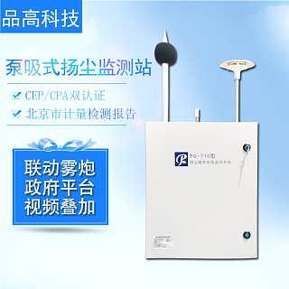 扬尘噪音监测系统 实时在线监测