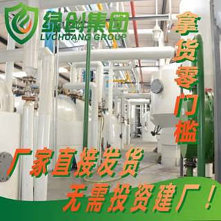 新能源厨房燃料油高清洁生物燃料油无醇燃料油生物甲酯燃料油-成都绿创新能源科技集团有限公司