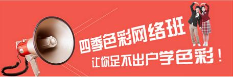 四季美学形象管理师网络班课程内容-四季美学形象管理(广州)有限公司