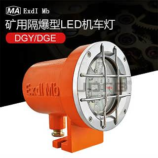 巨鼎DHY0.36/3.6L(A)矿用本安型机车信号灯-温州巨鼎防爆电器有限公司