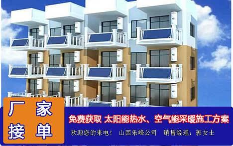 山西住宅楼(高层小区)阳台太阳能热水工程系统施工单位,厂家接单中-山西乐峰科技有限公司