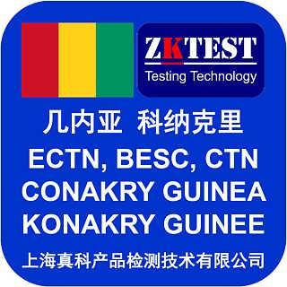 几内亚办理BESC电子跟踪单机构是谁