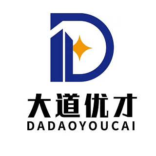 公司记账网上申请-青岛大道优才-青岛大道优才咨询有限公司