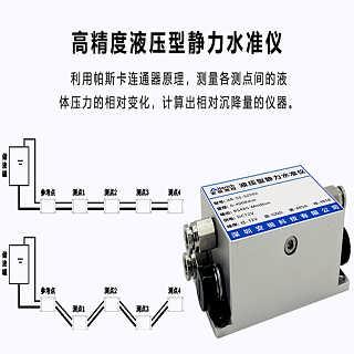 静力水准仪 数据自动采集系统 结构物形变监测