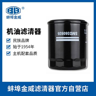 JX0606A1适配雅阁CRV思域冠道锋范飞度杰德机滤机油滤清器滤芯格-蚌埠金威滤清器有限责任公司