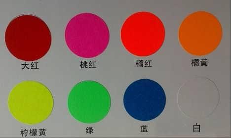 荧光漆-西安双耀建材装饰有限公司