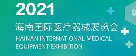 2021海南自�Q港�t��器械展�[��暨中���t��健康�a�I高峰���