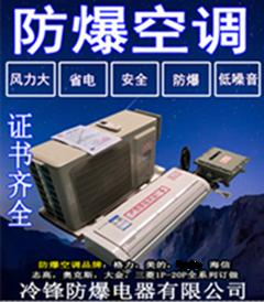 防爆空调1P石油 科研 机械制造 塑料行业使用-安徽永盛防爆电气有限公司-销售部