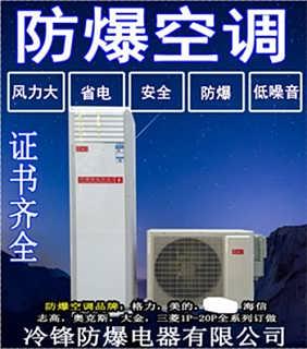 防爆空调2匹柜煤矿 塑料行业 油库使用-安徽永盛防爆电气有限公司-销售部