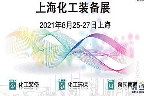 2021上海���H化工展-上海化工�h保展�[��