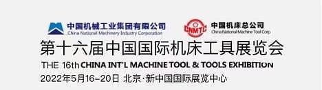 2022中国北京机床展-2022中国北京机床展览会